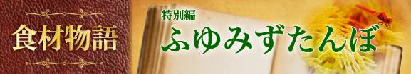 食材物語特別編「ふゆみずたんぼ」