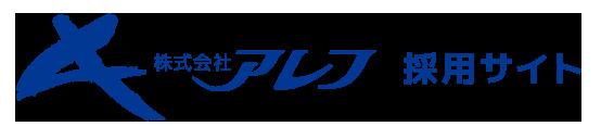 株式会社アレフ 採用サイト