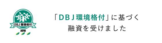 「DBJ環境格付」に基づく融資を受けました