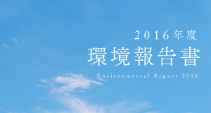 株式会社アレフ 2016年度環境報告書