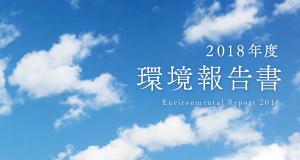 株式会社アレフ 2017年度環境報告書